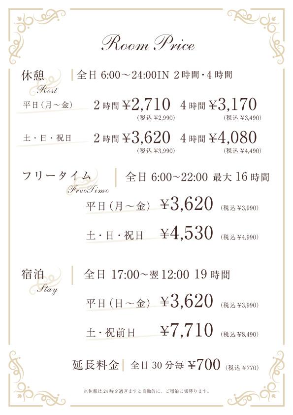 ホテルワオ別府料金表