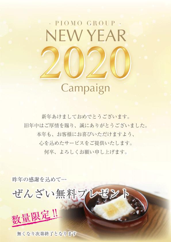 201912NEWYEAR