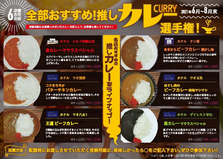 202105_カレーフェア_A3_200円